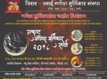 Virar Vasai Ganesh Murtikar Competition